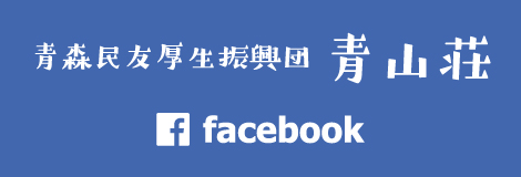 青山荘facebook