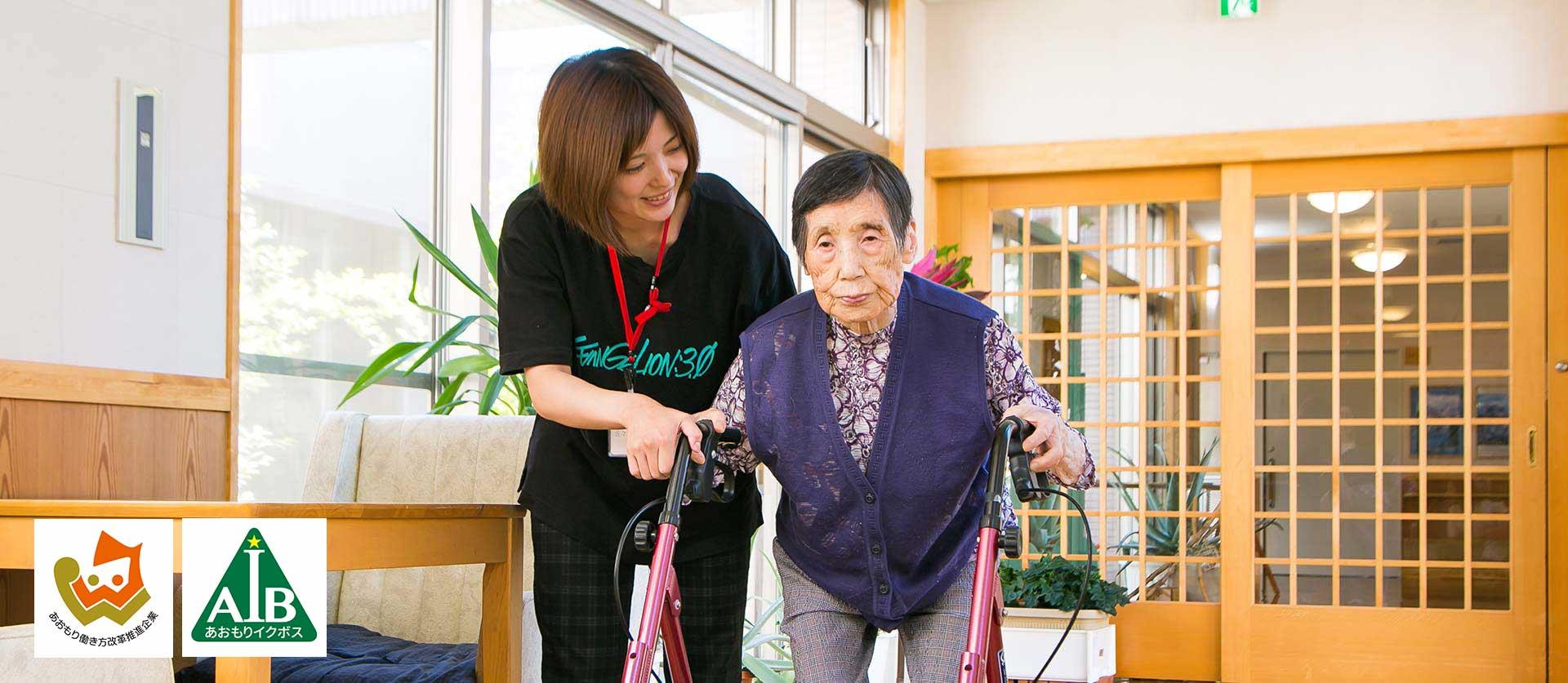 特別養護老人ホーム青山荘